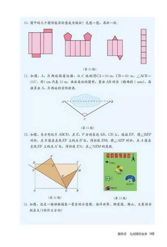 人教版初中数学七年级上册|电子课本(高清版)(图156)