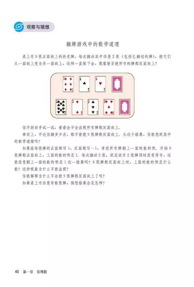 人教版初中数学七年级上册|电子课本(高清版)(图46)