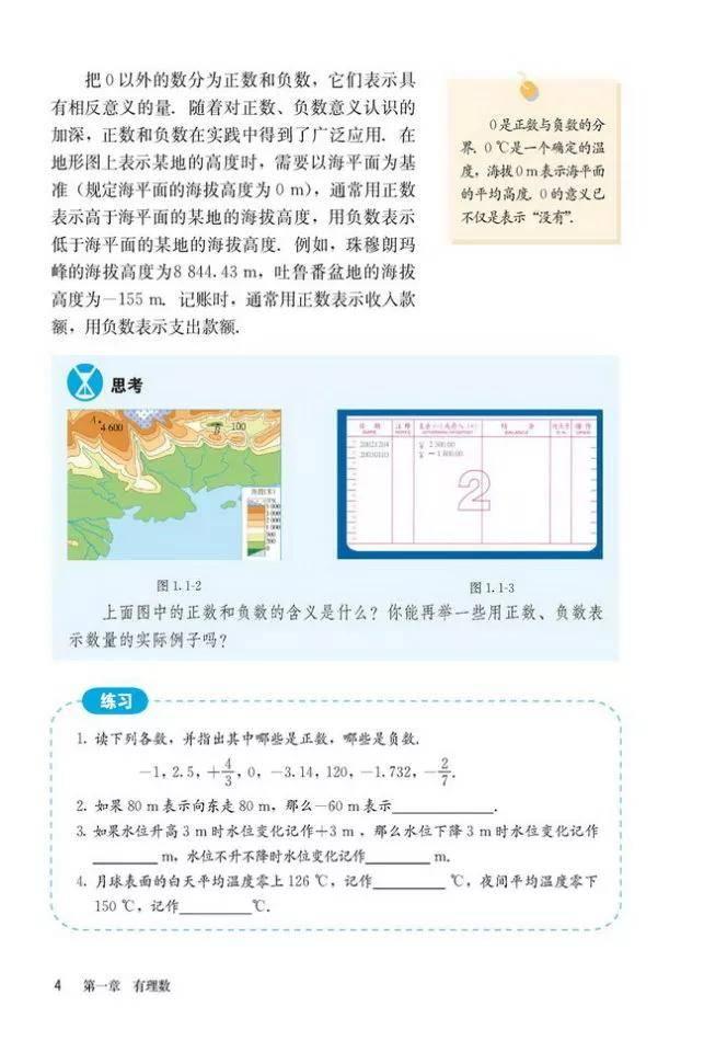 人教版初中数学七年级上册|电子课本(高清版)(图10)