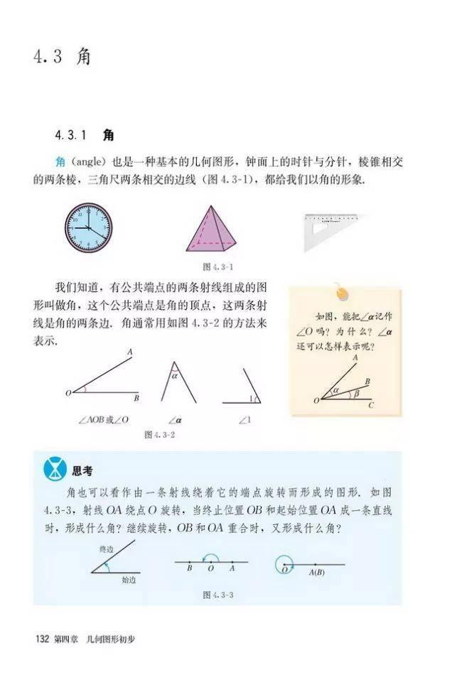 人教版初中数学七年级上册|电子课本(高清版)(图138)