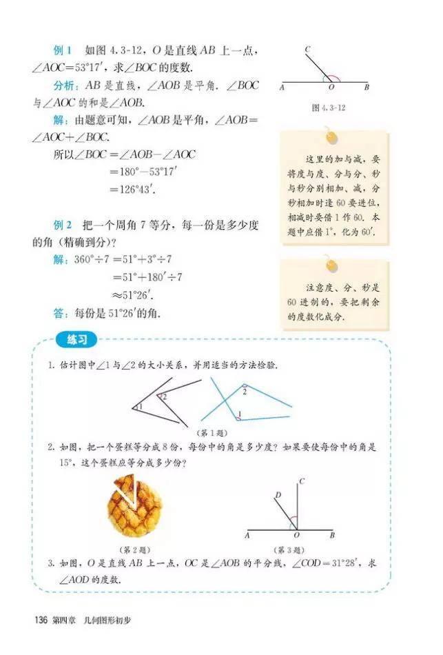 人教版初中数学七年级上册|电子课本(高清版)(图143)