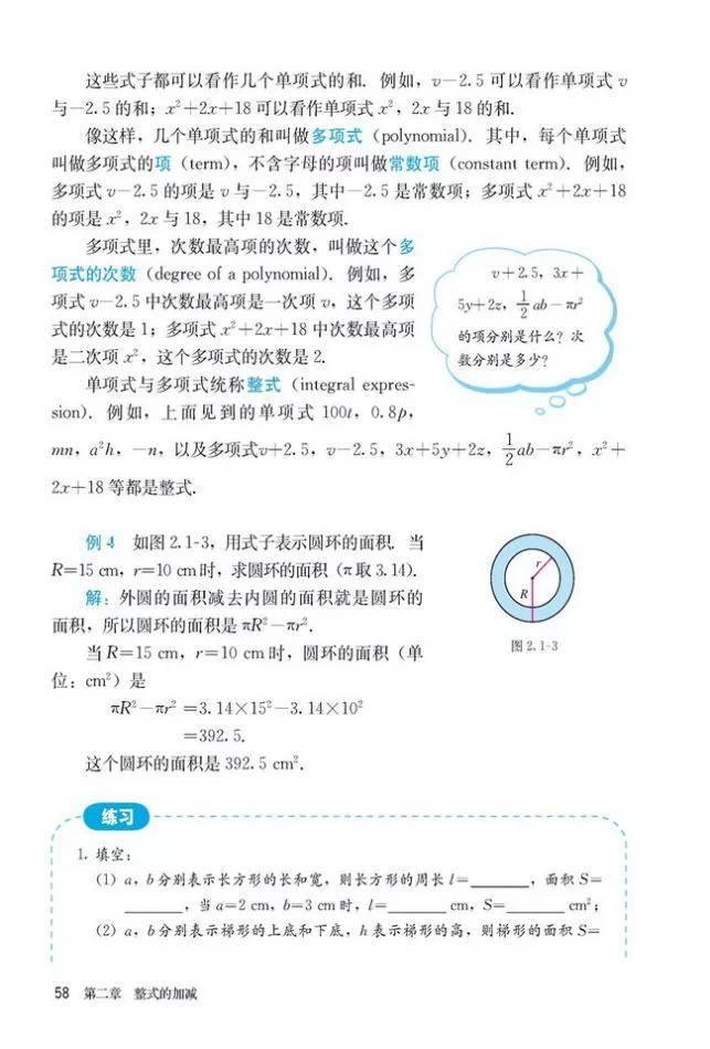 人教版初中数学七年级上册|电子课本(高清版)(图64)