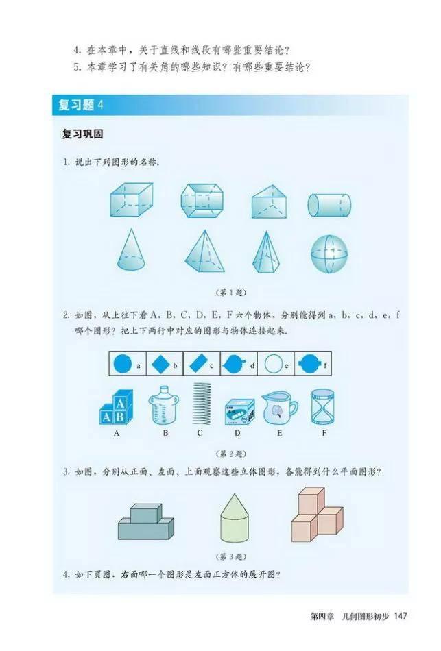 人教版初中数学七年级上册|电子课本(高清版)(图154)