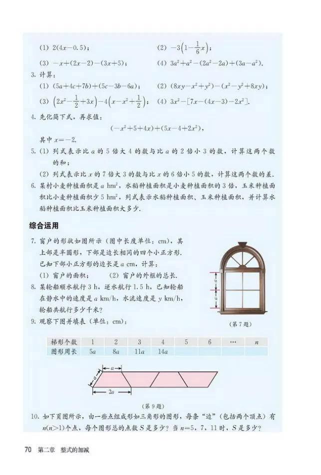 人教版初中数学七年级上册|电子课本(高清版)(图76)
