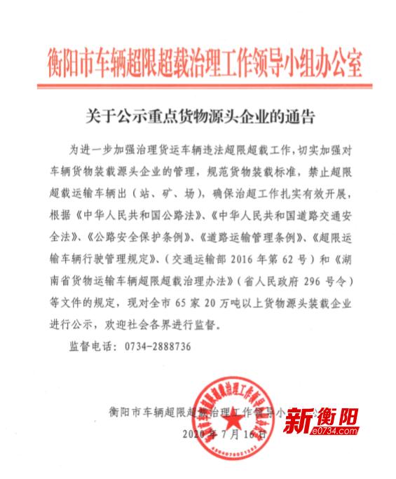 衡阳市65家重点货物源头装载企业面向社会公示接受监督