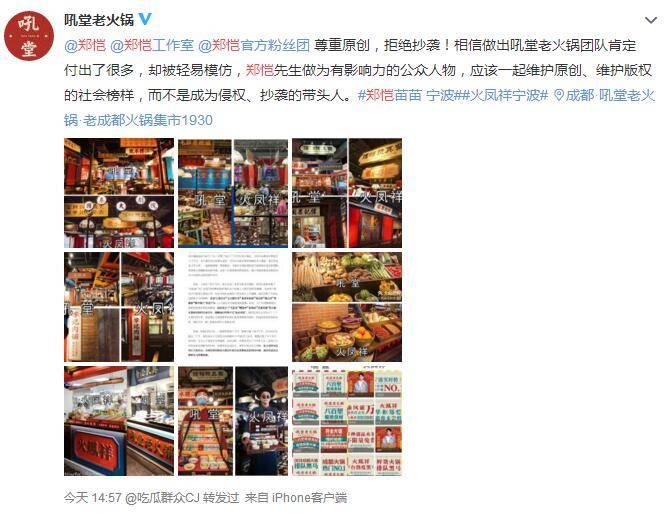 郑恺火锅店发布声明:如有侵权,立即整改,绝不姑息
