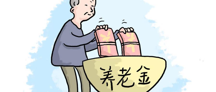 23省市养老金上涨,北京比辽宁涨多2倍,养老金差距为何这么大?