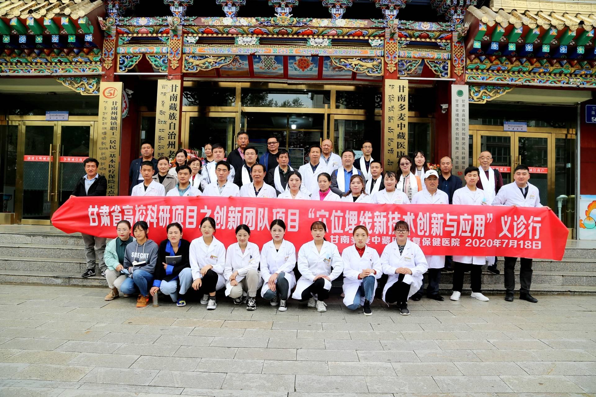 yabo鸭脖视频:甘南多脉中藏医康复保健医院在甘肃省建立穴位埋线临床示范基地