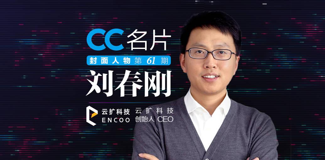 CC封面人物:云扩科技创始人、CEO刘春刚|RPA重塑每个人的工作形态