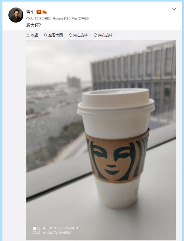 雷军晒咖啡直接明示了超大杯!小米10 Pro+或在8月初发布很稳了