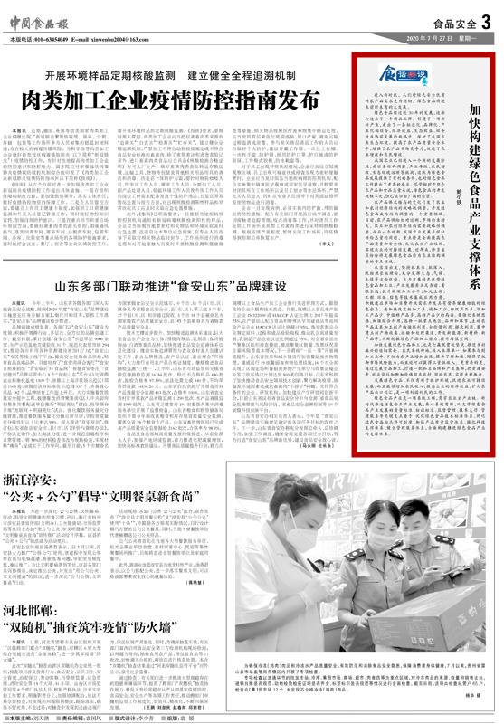 <b>快三彩票官网:加快绿色食品产业支撑体系建设</b>