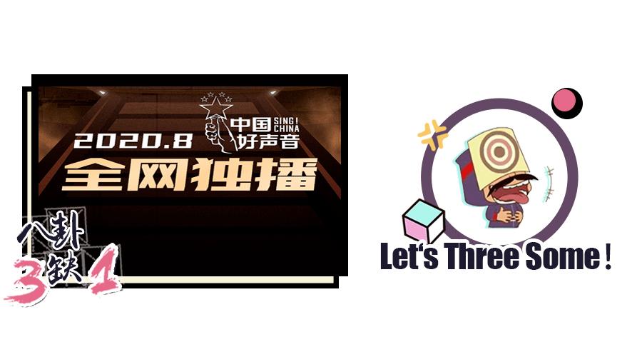 全网独家《中国好声音》导师爆料!速来领取!