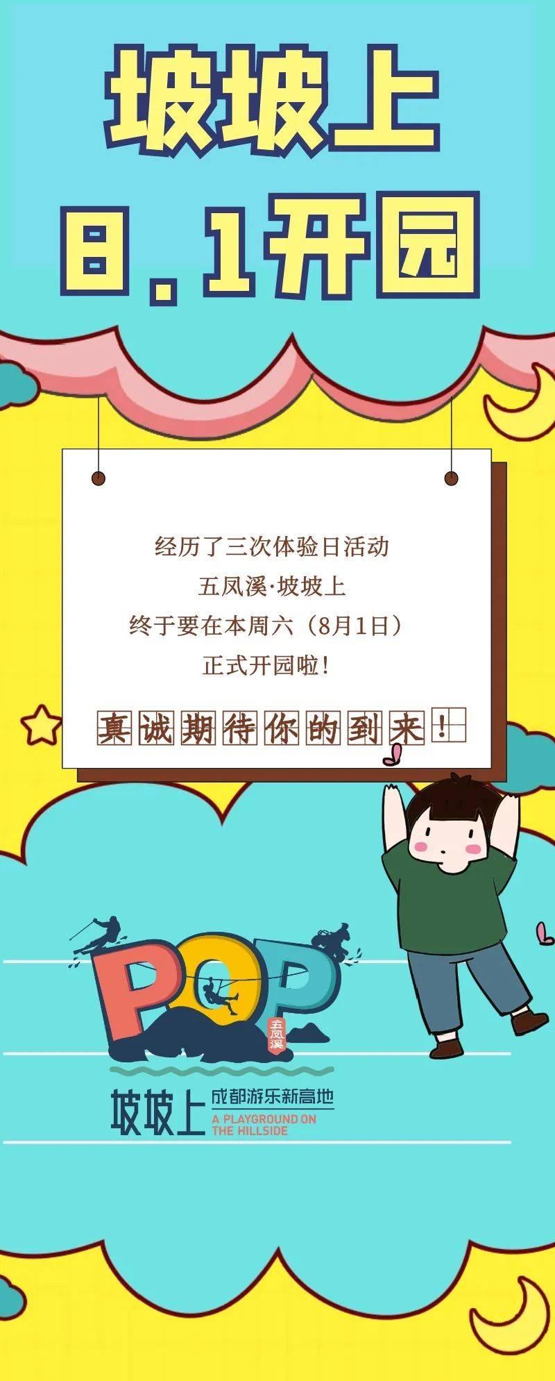8月1日开园!五凤溪·坡坡上精彩抢先看!