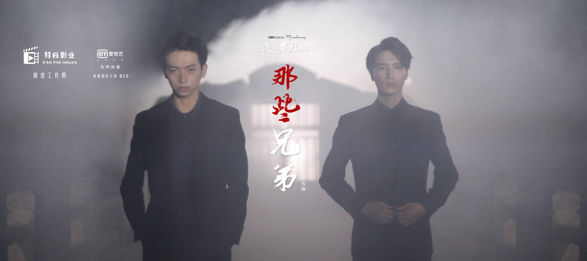 易白影业 深圳录音棚:网剧《我的男月嫂》宣传曲《那些兄弟》角色版