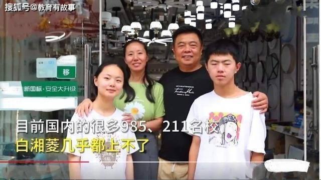 网友爆料:白湘凌可能已做出选择,不是武大和北师大,太年轻?