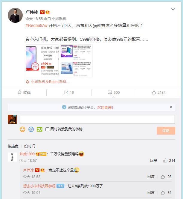 Redmi 9A刚刚开售就销量很好!卢伟冰很自信的称不止千万级销量