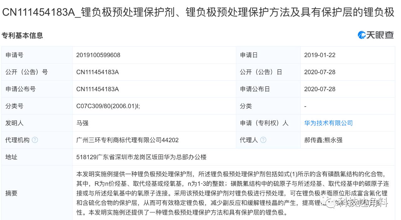 华为申请锂负极预处理保护剂专利,可提高锂电池安全性