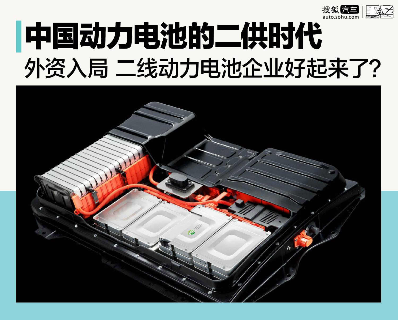 中国动力电池产业的二供时代