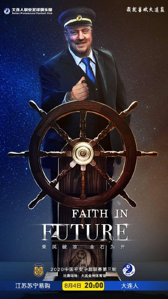 相信未来!大连人发本轮对阵江苏海报,贝帅化身掌舵人