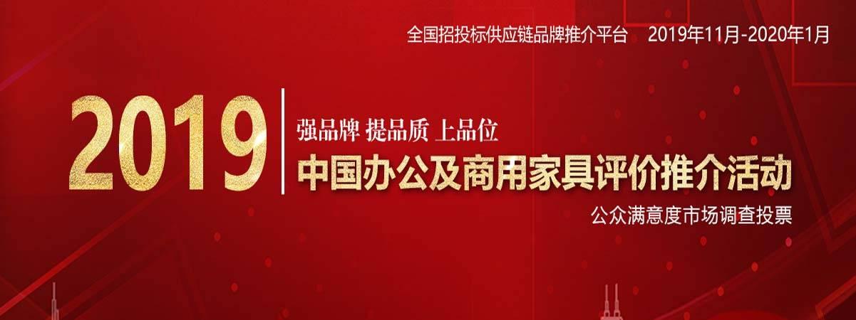 2019中国商业家具领先品牌