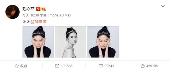 刘亦菲晒出写真佩戴珠宝价值超千万?网友评论:真·迪士尼公主