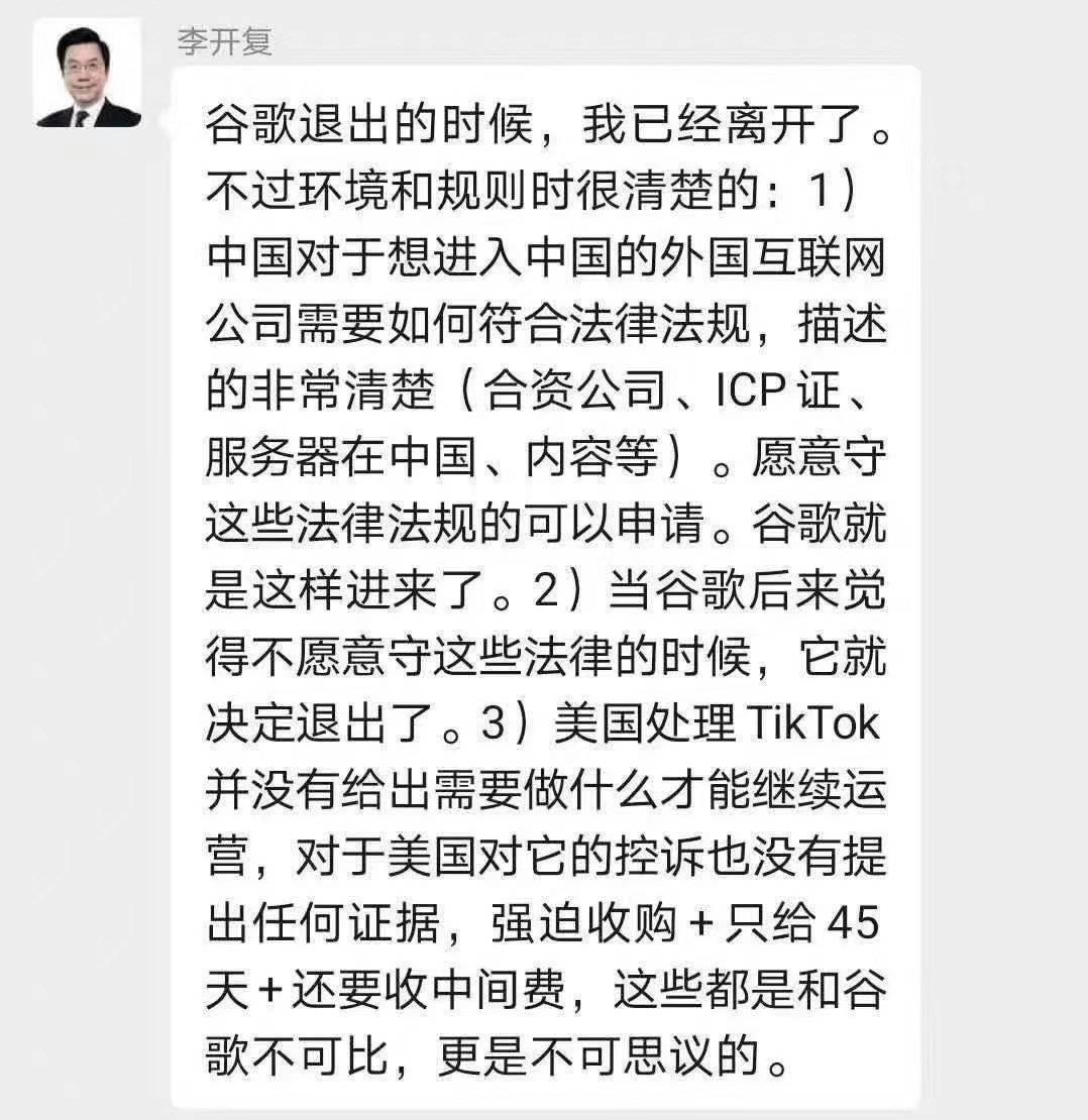 【李开复谈TikTok:美国的控诉没有证据,与谷歌退出中国不可比】