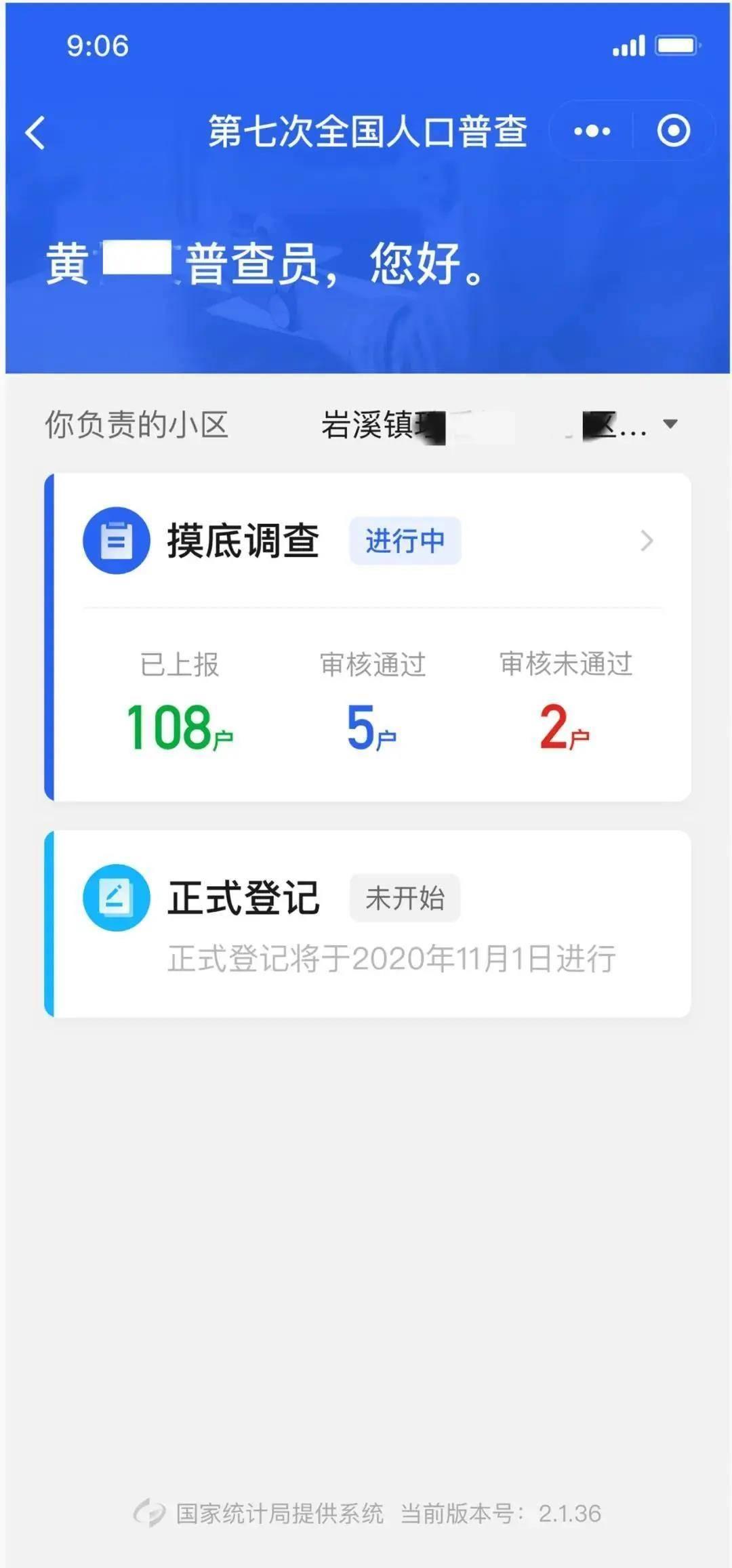怎样登录全国人口普查app_人口普查