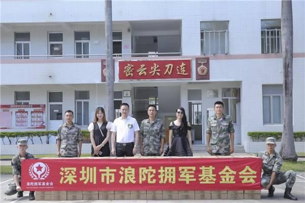 关炜楠携浪陀拥军基金会成员慰问深圳75620部队官兵