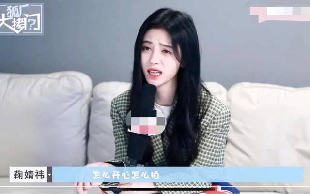 鞠婧祎采访否认是仙女,称不健身也有直角肩,话里话外全在秀自己