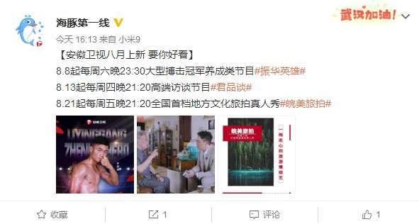 华少新节目定档安徽卫视,先网后台模式,质量不输《鲁豫有约》