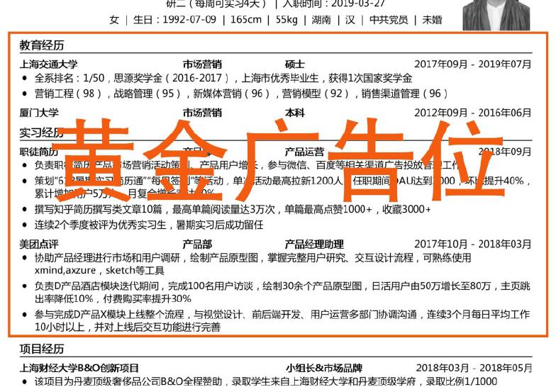图源职徒简历52cv平台