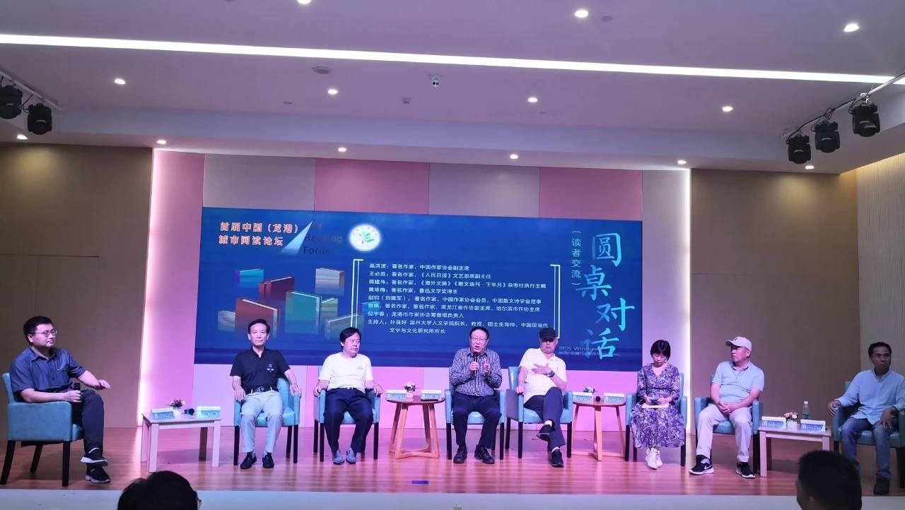 首届中国(龙港)城市阅读论坛开幕 中国作协副主席高洪波出席-识物网 - 15NEWS.CN