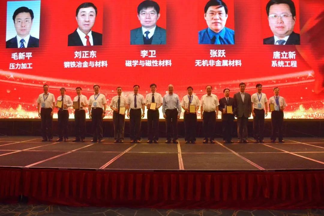 九名院士获得这项科技成就奖,北科大三位!