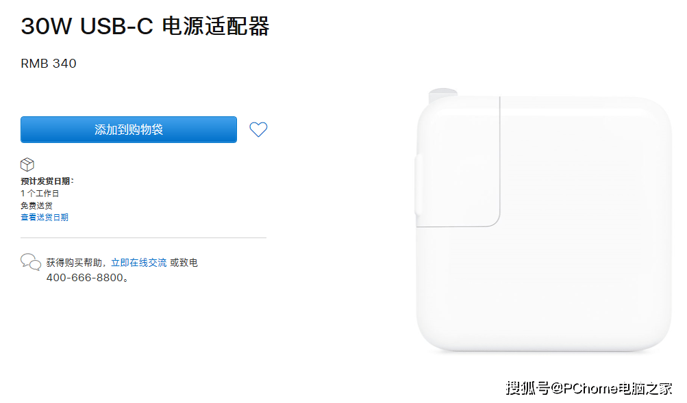 苹果上架新款30W USB-C充电器 此前30W型号无法购买