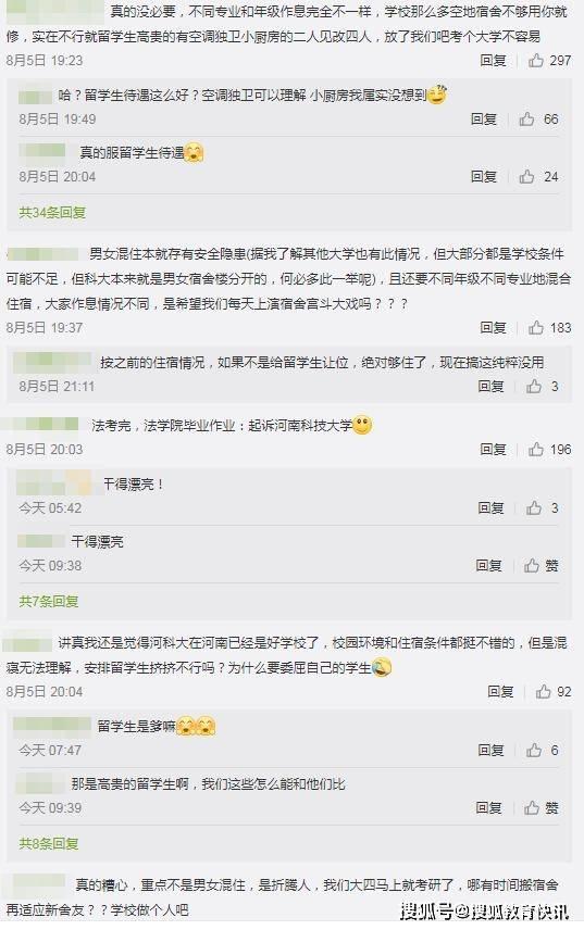河南科技大学男女混住惹争议学生:真是糟心!