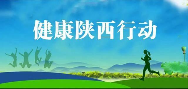 我要上全运!陕西省2020年全民健身日体育技能大展示活动全面起航