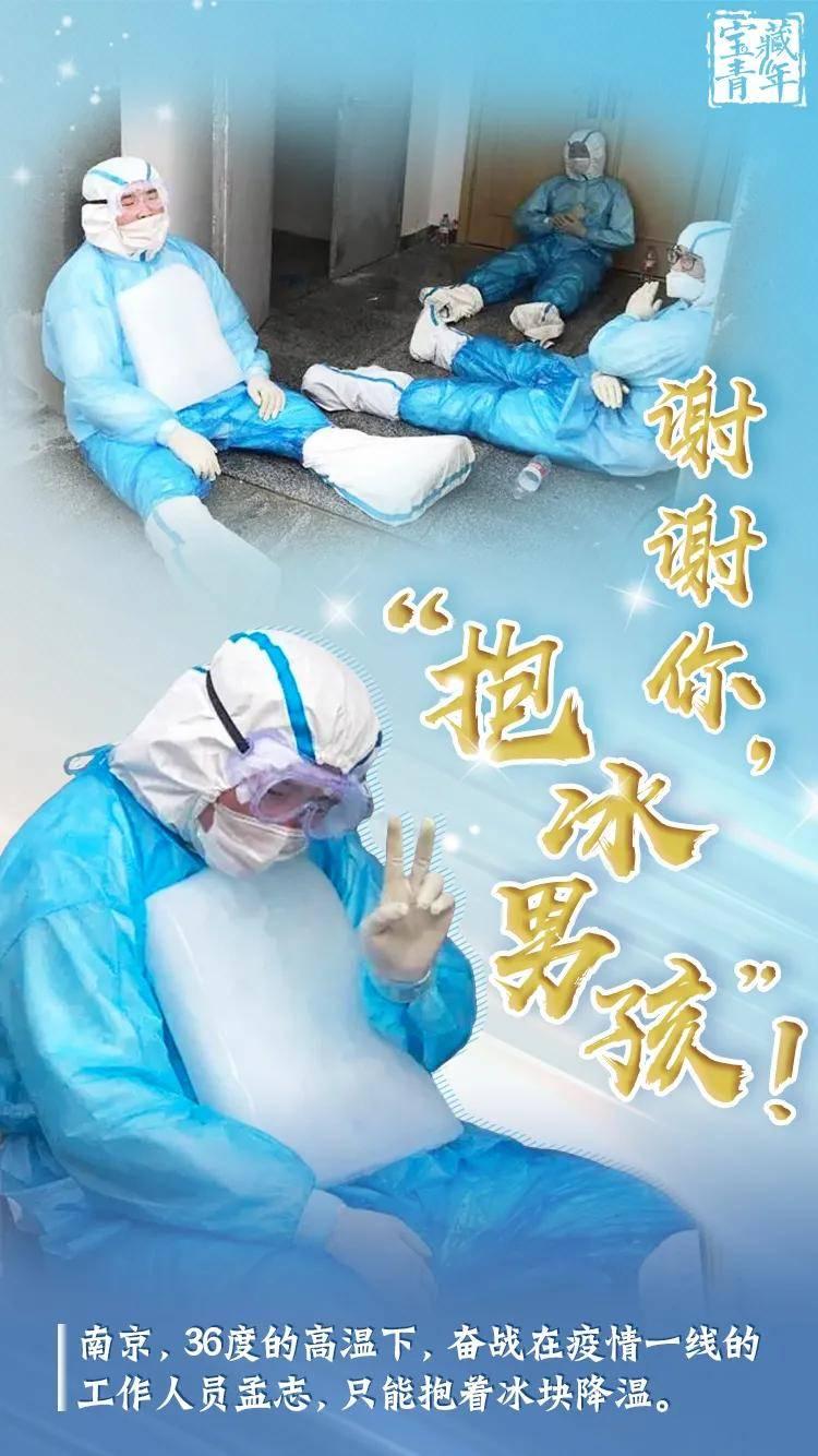 """南京""""抱冰男孩"""",刷屏了!"""