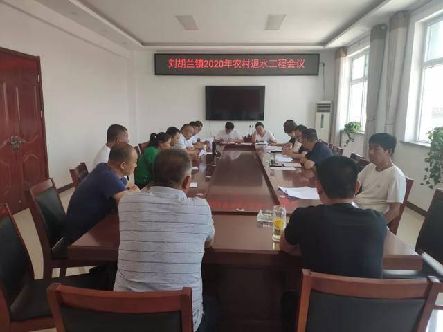 文水县刘胡兰镇召开2020年农村退水工程会议