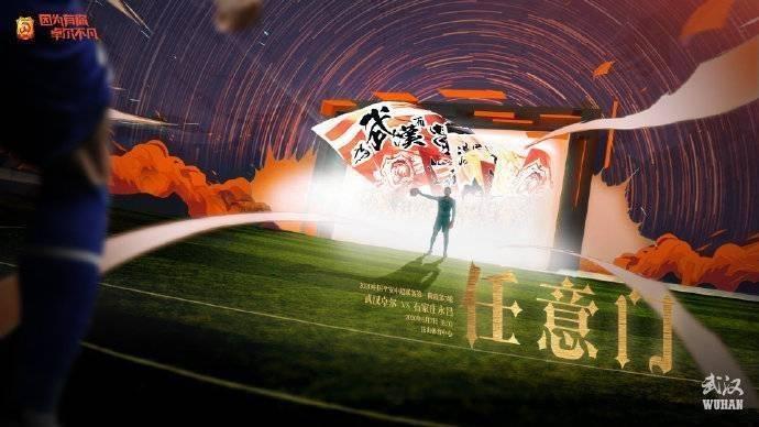 2020赛季中超联赛第3轮,武汉卓尔对阵石家庄