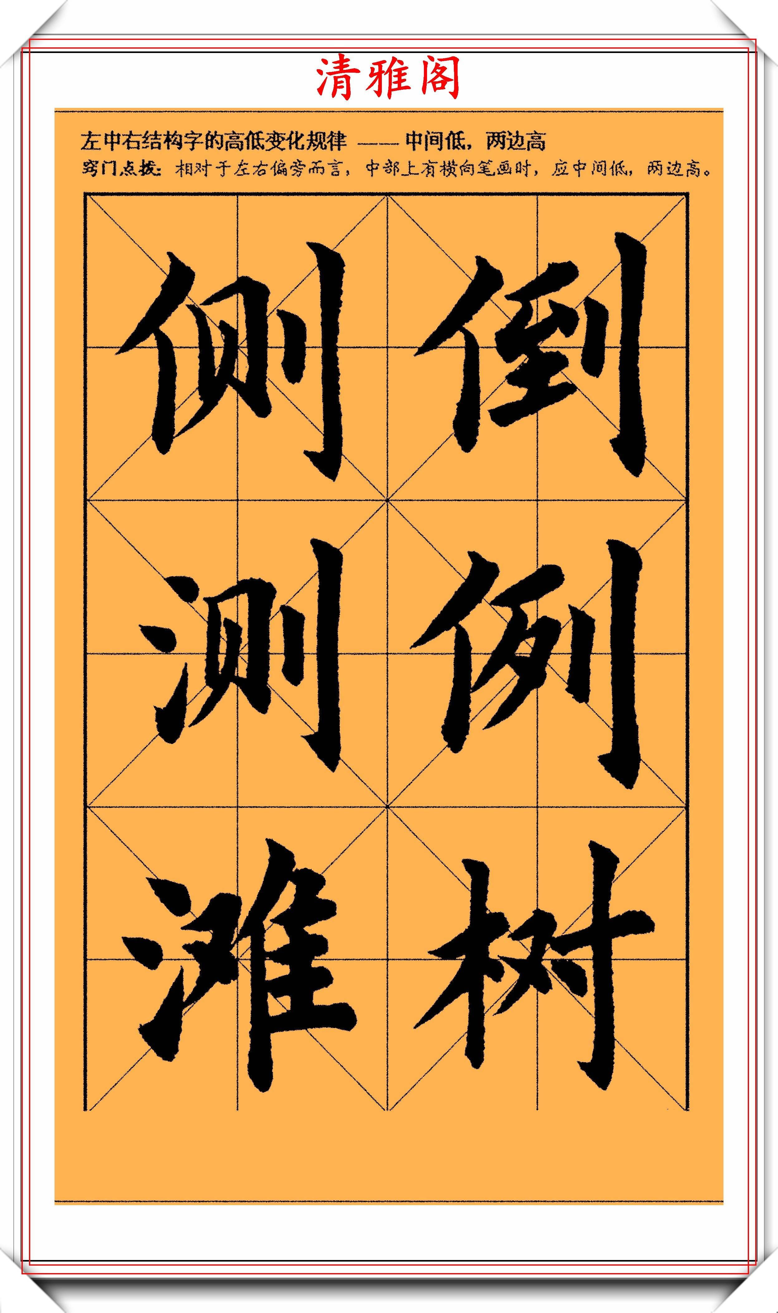 汉字有几种字体配图