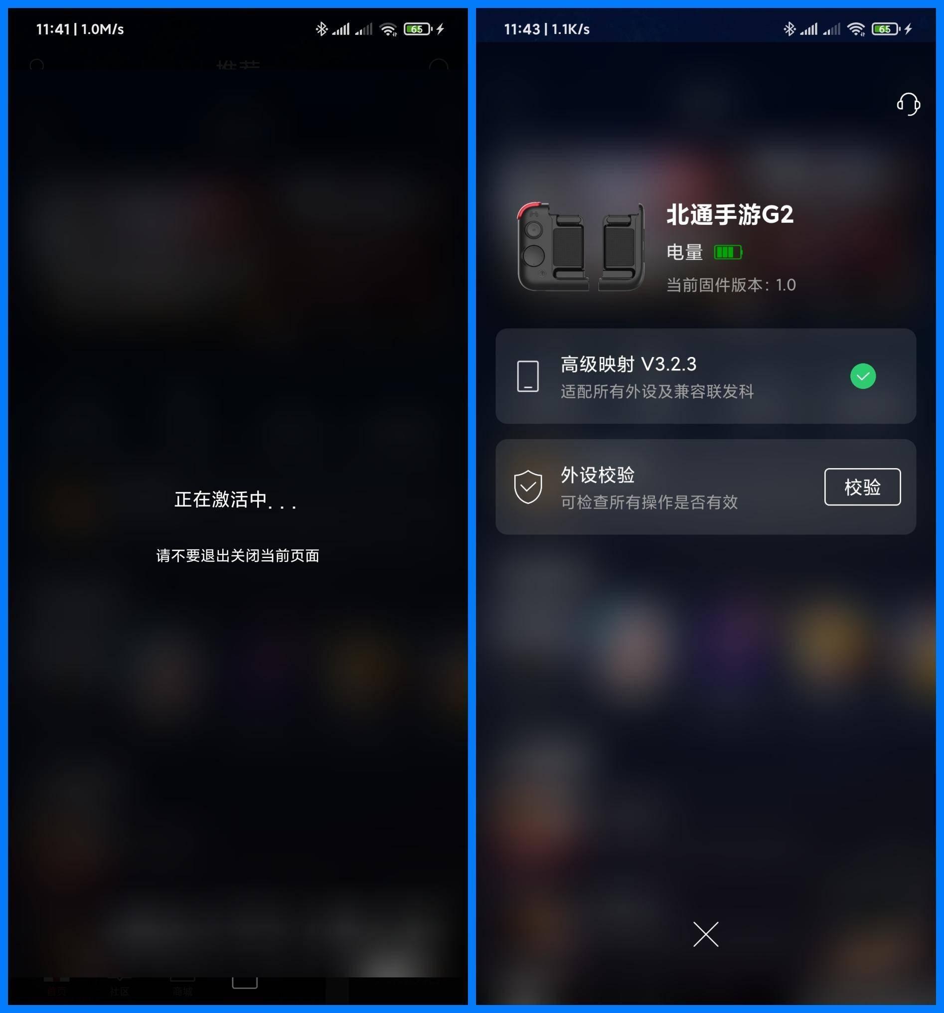 北通G2手机游戏手柄开箱评测 吃鸡自动压枪 王者一键连招插图17