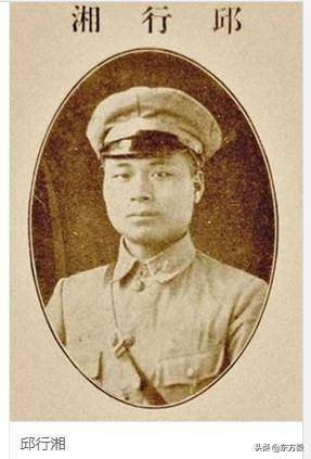 原创            洛阳战役,国军悍将邱行湘被俘,后长期与洛阳营营长同住南京城