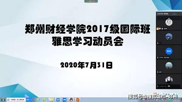 """郑州财经学院第四届国际班雅思备战""""云端""""启动"""
