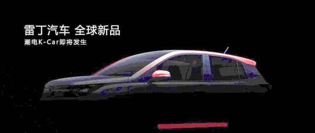 原定位K-Car雷丁发布新车预告图