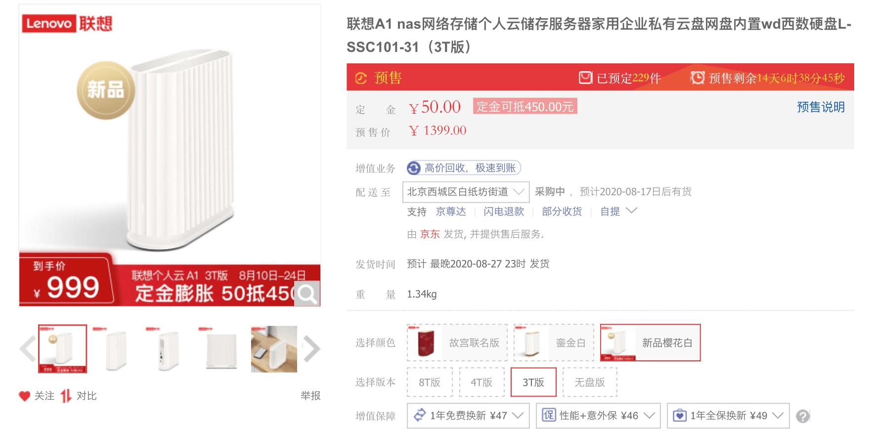 百度网盘不限速版本联想个人云存储A1正式开启预售 超大容量 售价更低!-奇享网