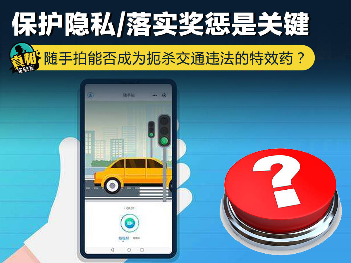 保护隐私/落实奖惩是关键 随手拍能否成为扼杀交通违法的特效药?