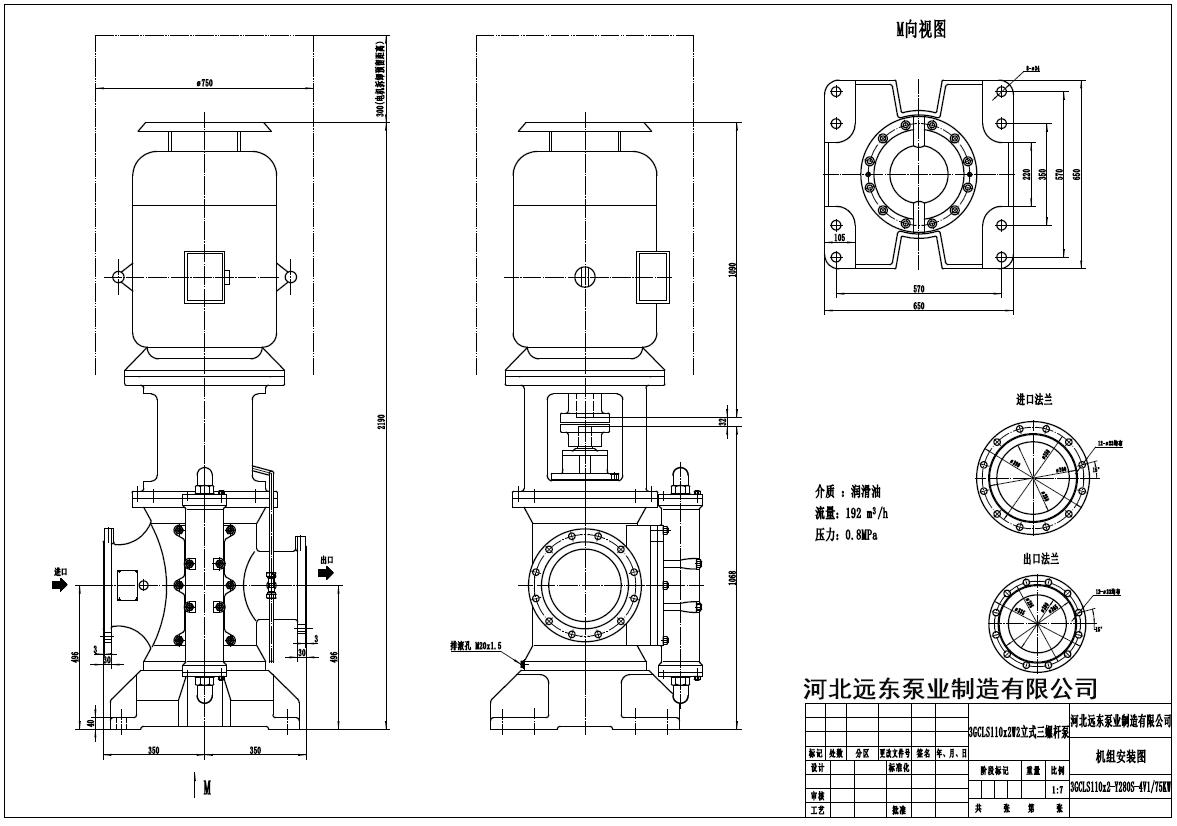 3GCLS110*2W2立式75kw三螺杆泵 螺杆泵配管需要应力分