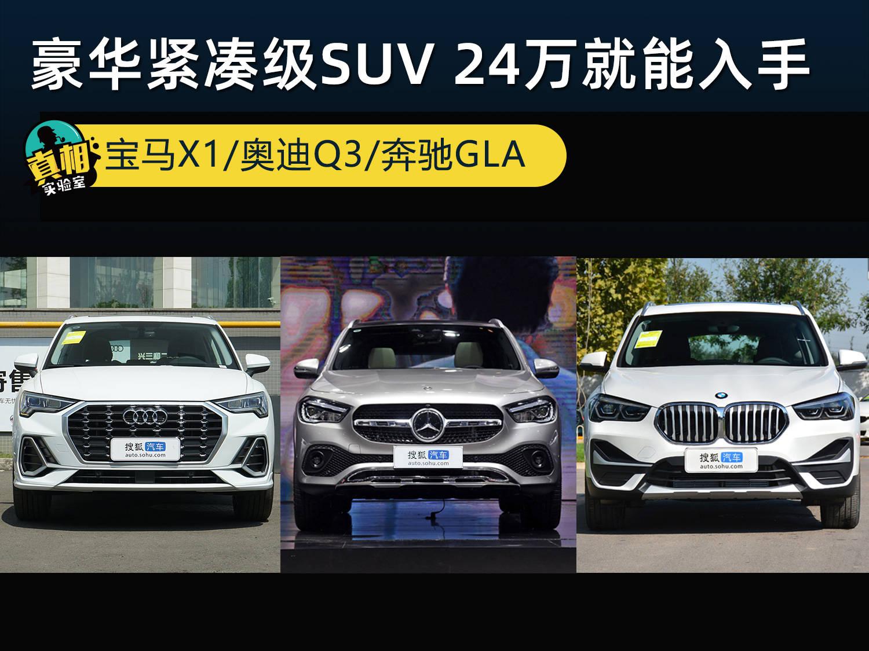豪华紧凑级SUV 24万就能入手 宝马X1/奥迪Q3/奔驰GLA