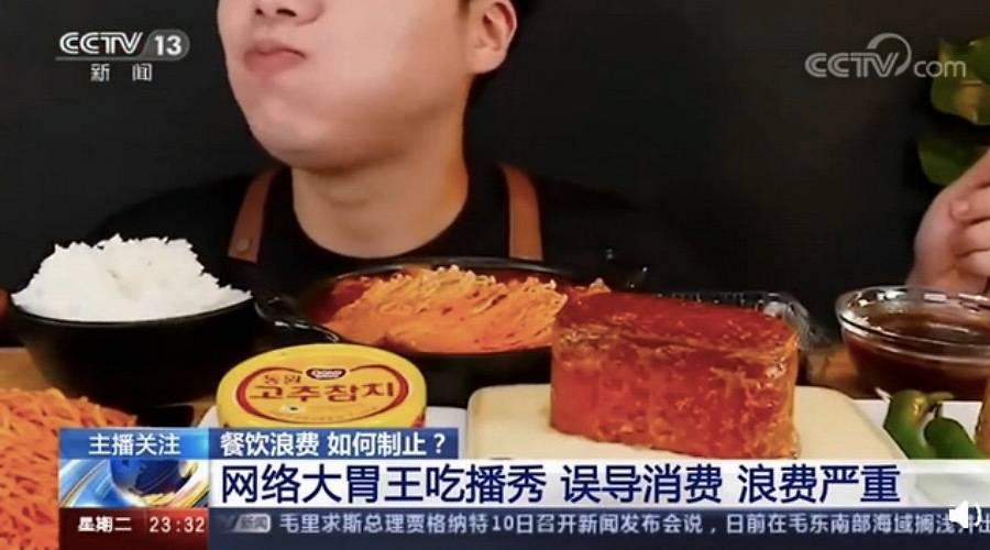 央視再評大胃王吃播:袁隆平爺爺讓咱吃飽可沒說要浪費