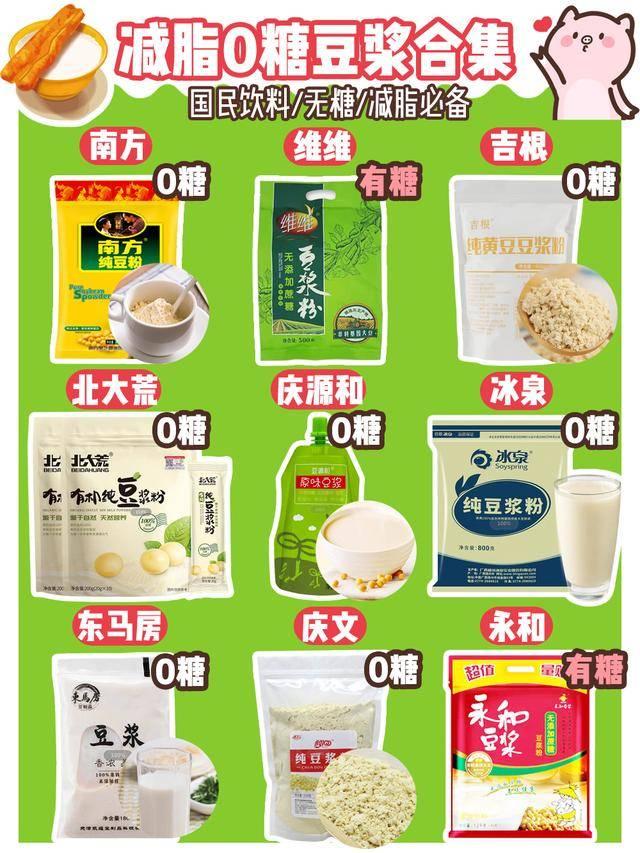 适合减肥喝的豆浆粉图片